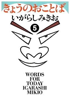 きょうのおことば 5 (GAコミックススペシャル)