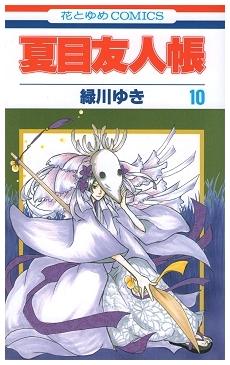 夏目友人帳 (10) (花とゆめCOMICS)