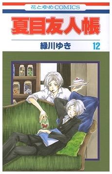 夏目友人帳 (12) (花とゆめCOMICS)
