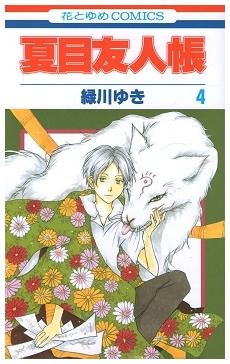 夏目友人帳 (4) (花とゆめCOMICS)