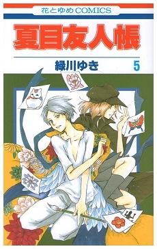 夏目友人帳 (5) (花とゆめCOMICS)