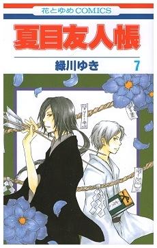 夏目友人帳 (7) (花とゆめCOMICS)