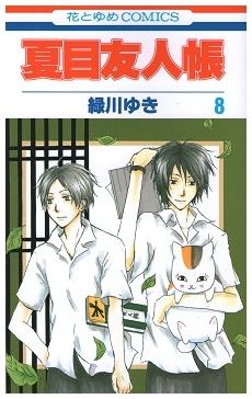 夏目友人帳 (8) (花とゆめCOMICS)