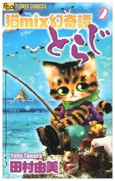 猫mix幻奇譚とらじ 2 (フラワーコミックス)