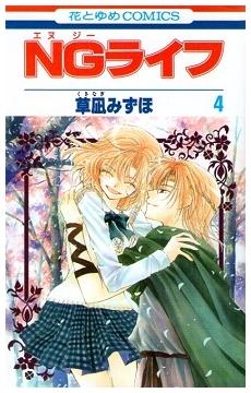 NGライフ 4 (花とゆめCOMICS)
