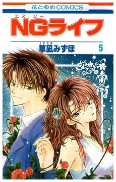 NGライフ 5 (花とゆめCOMICS)