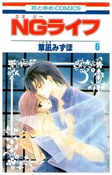 NGライフ 6 (花とゆめCOMICS)