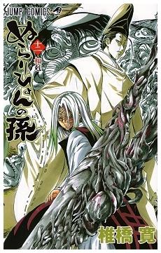 ぬらりひょんの孫 13 (ジャンプコミックス)