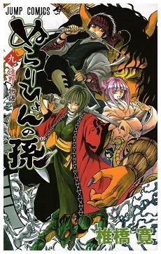 ぬらりひょんの孫 9 (ジャンプコミックス)