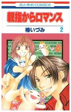 親指からロマンス 2 (花とゆめCOMICS)