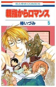 親指からロマンス 5 (花とゆめCOMICS)
