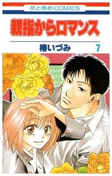 親指からロマンス 7 (花とゆめCOMICS)