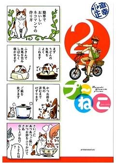 プ~ねこ(2) (アフタヌーンKC)