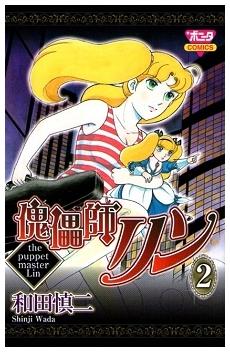 傀儡師リン 2 (ボニータコミックス)