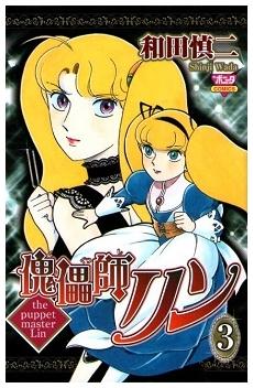 傀儡師リン 3 (ボニータコミックス)