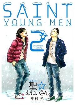 聖☆おにいさん(2) (モーニングKC)