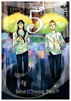 聖☆おにいさん(5) (モーニングKC)