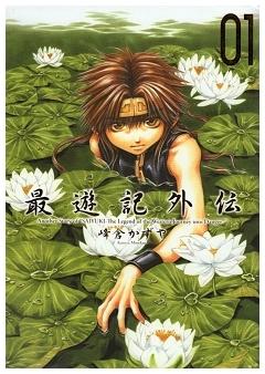最遊記外伝 1 (IDコミックス ZERO-SUMコミックス)