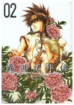 最遊記外伝 2 (IDコミックス ZERO-SUMコミックス)