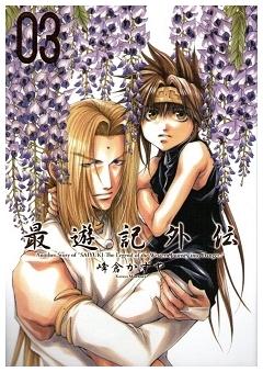 最遊記外伝 3 (IDコミックス ZERO-SUMコミックス)