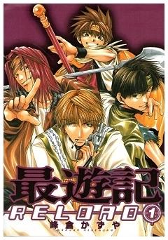 最遊記RELOAD 1 (IDコミックス ZERO-SUMコミックス)