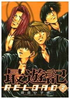 最遊記RELOAD 2 (IDコミックス ZERO-SUMコミックス)