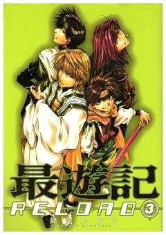 最遊記RELOAD 3 (IDコミックス ZERO-SUMコミックス)