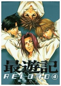 最遊記RELOAD 4 (IDコミックス ZERO-SUMコミックス)