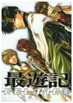 最遊記RELOAD 5 (IDコミックス ZERO-SUMコミックス)