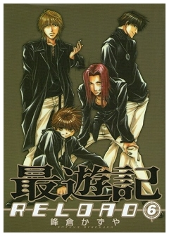 最遊記RELOAD 6 (IDコミックス ZERO-SUMコミックス)