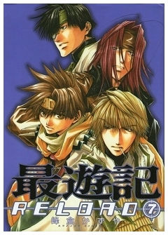 最遊記RELOAD 7 (IDコミックス ZERO-SUMコミックス)