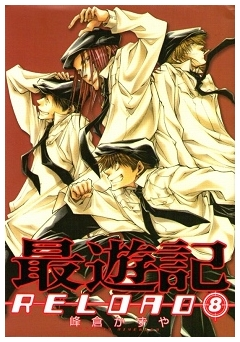 最遊記RELOAD 8 (IDコミックス ZERO-SUMコミックス)