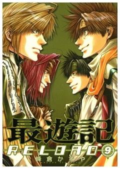 最遊記RELOAD 9 (IDコミックス ZERO-SUMコミックス)