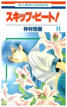 スキップ・ビート! 11 (花とゆめCOMICS)