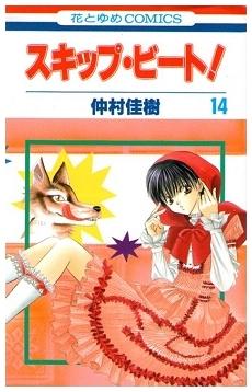 スキップ・ビート! 14 (花とゆめCOMICS (3005))