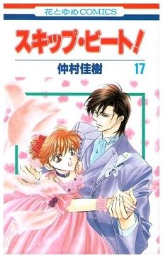 スキップ・ビート! 17 (花とゆめCOMICS (3167))