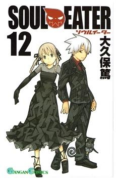 ソウルイーター (12) (ガンガンコミックス)