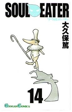 ソウルイーター (14) (ガンガンコミックス)