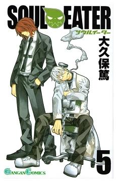 ソウルイーター (5) (ガンガンコミックス)