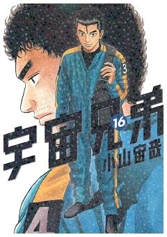 宇宙兄弟(16) (モーニングKC)