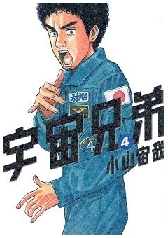 宇宙兄弟(4) (モーニングKC)