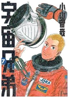 宇宙兄弟(7) (モーニングKC)