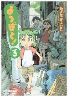 よつばと! (3) (電撃コミックス)