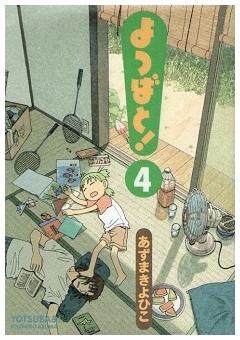 よつばと! (4) (電撃コミックス)
