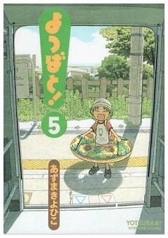 よつばと! (5) (電撃コミックス)