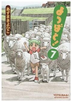 よつばと! (7) (電撃コミックス)