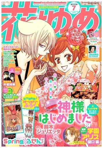花とゆめ 7号