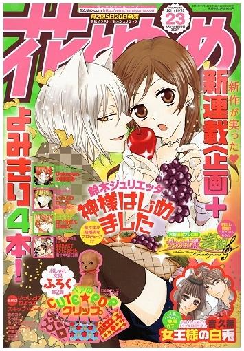 花とゆめ 23号