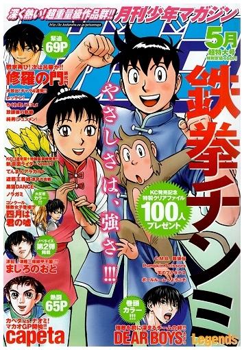 月刊少年マガジン 5月号