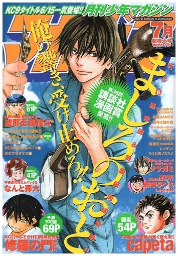 月刊少年マガジン 7月号